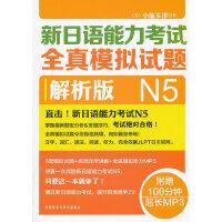 新日语能力考试全真模拟试题N5解析版(附MP3)