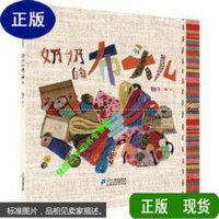 【二手旧书9成新】奶奶的布头儿 /翱子 文/图 二十一世纪出版社
