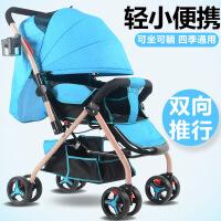 豪威 婴儿推车轻便避震折叠便携式可坐可躺双向推宝宝幼儿童小孩手推车