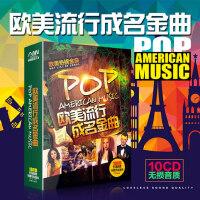 汽车载CD英文老歌车载CD碟欧美流行成名金曲一人一首成名曲cd唱片