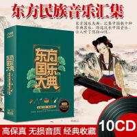 正版 中国古典音乐轻音乐/纯音乐二胡古琴古筝曲汽车载cd碟片民乐光盘