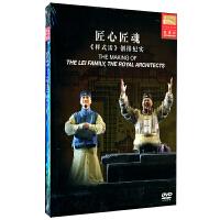 新华书店正版 纪录片 匠心匠魂 《样式雷》 创排纪实 DVD