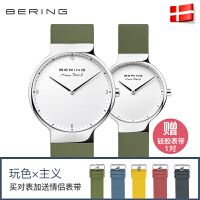 bering白令进口时尚表硅胶表带简约休闲商务防水男女情侣手表