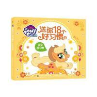 小马宝莉 送你18个好习惯 正版 孩之宝公司,童趣出版有限公司 9787115472397