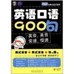 【旧书二手书8成新】英语口语900句*英美双音双速版 索罗斯基 (Brandon Soloski