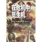 【新书店正版】在危机中觅生机 李文正 中国友谊出版公司