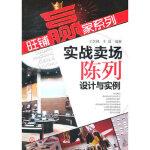 旺铺赢家系列--实战卖场陈列设计与实例,王芝湘、王晶著,化学工业出版社9787122103109