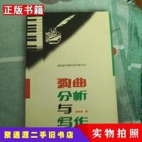【二手9成新】歌曲分析与写作徐希茅 著江西高校出版社