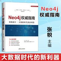 Neo4j权威指南 计算机 网络 Neo4j 数据库 图数据库基础 基础入门 张帜 著 程序开发 数据库管理 应用案例