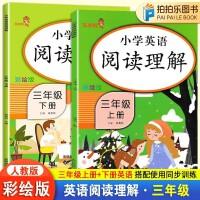 英语阅读理解三年级上下册 通用版