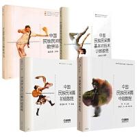正版 全四册 中国民族民间舞中级教程+初级教程+教学法+基本功技术 北京舞蹈学院基础起步入门教学指导自学考级实用提高教材