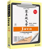 零点起飞学Java(配光盘)(零点起飞学编程)