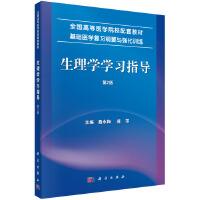 生理学学习指导(第2版)