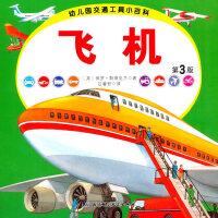 幼儿园交通工具小百科�q飞机(第三版)