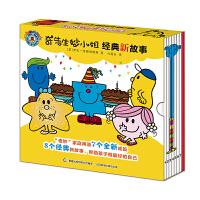 奇先生妙小姐・经典新故事(8册)