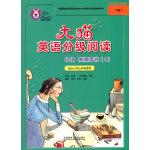 大猫英语分级阅读六级1(教师用书)(适合小学五年级)