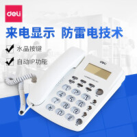 Deli/得力座机电话机780 办公家用固定电话 来电显示