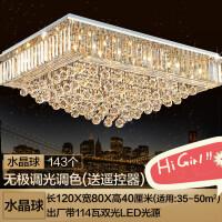 LED吸顶灯具客厅灯水晶吊灯饰主卧室长方形大灯家用大气简约现代