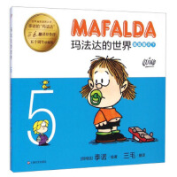 正版促销中tg~玛法达的世界:娃娃看天下5(五十周年珍藏版) 9787532155682 [阿根廷] 季诺;三毛 上海