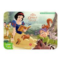 白雪公主・小矮人之家/迪士尼卡通全明星铁盒拼图书 天地出版社