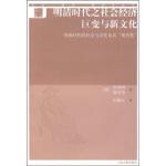 明清时代之社会经济巨变与新文化 [美] 张春树,[美] 骆雪伦,王湘云 上海古籍出版社