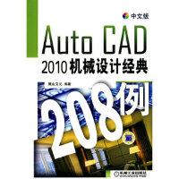 【新书店正版】中文版Auto CAD2010机械设计经典208例(内附1DVD),麓山文化著,机械工业出版社97871