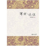 【新书店正版】等我 还你,杨婷婷,长江文艺出版社9787535456281