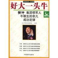 好大一头牛:蒙牛集团领军人牛根生的非凡成功定律,大苹果成功团队主创,中国言实出版社9787801286895