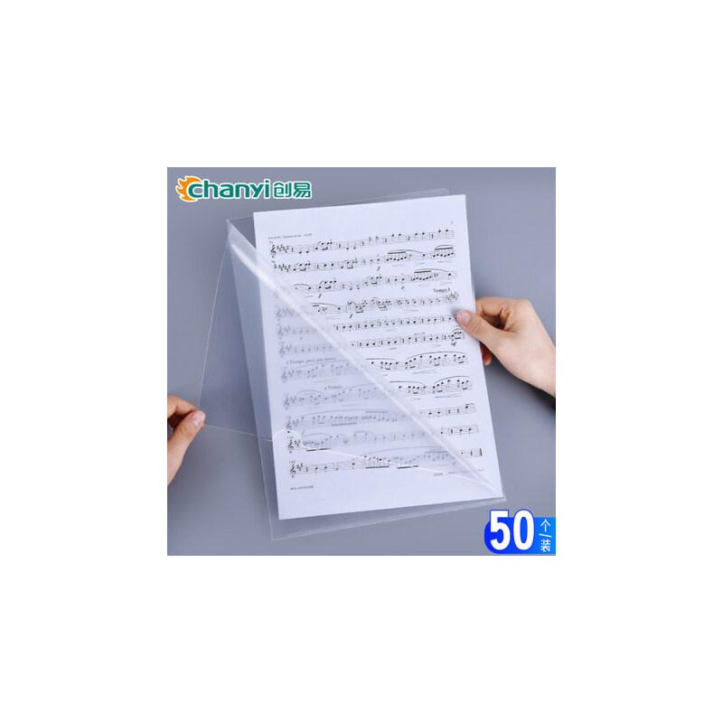 创易50个装文件夹单片夹L型文件套保护膜二单页A4文件袋透明办公用品 50个量贩装 透明PP材质 手感舒适