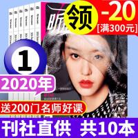 【新期共10本】VIVi昕薇�s志2020年1月+2019年1/3/4/5/6/7/10/11/12月打包�r尚女士潮流服�