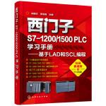 西门子S7-1200/1500 PLC学习手册――基于LAD和SCL编程