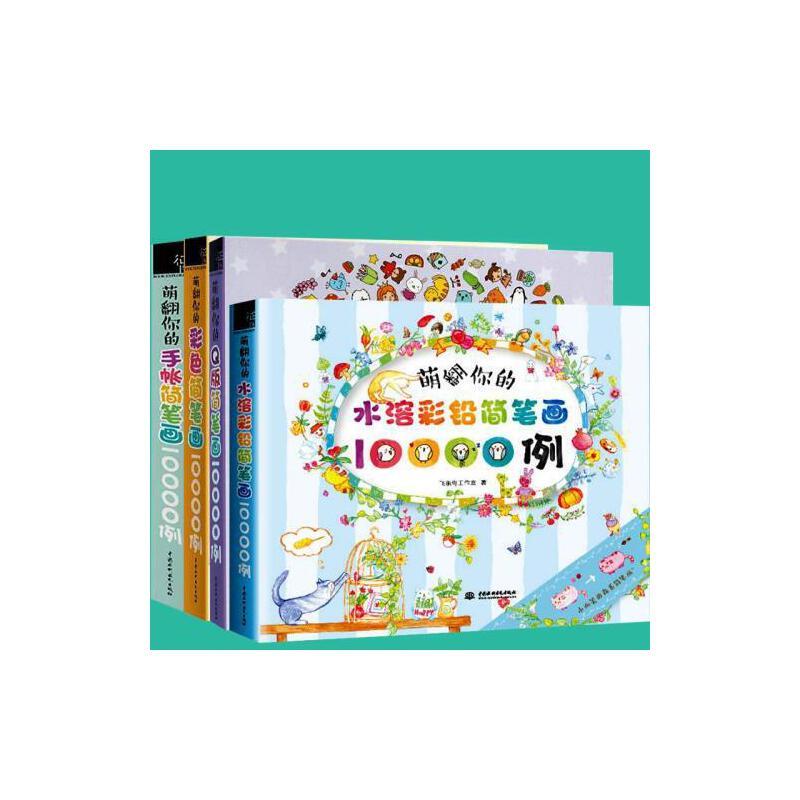 画10000例 彩色简笔画 手账简笔画儿童分步学画启蒙丛书水粉(套装全4