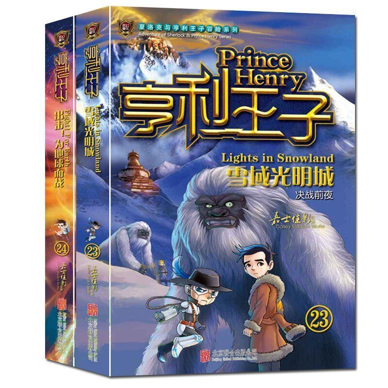 正版 亨利王子24+23 共两册 出击!为地球而战 雪域光明城 儿童文学课外读物解密游戏