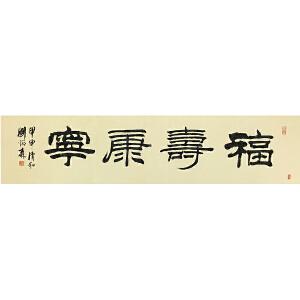 刘炳森《福寿安康》著名书法家