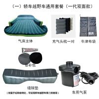车载充气床 车震床垫车载旅行床SUV轿车用后排汽车充气垫床充气泵SN0123