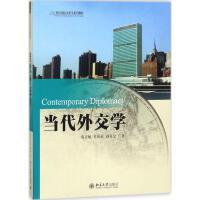 当代外交学 北京大学出版社