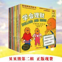 贝贝熊系列丛书31-50 第2辑 共20册 中英双语图画书绘本3-5-6-7-9岁儿童文学书小熊宝宝一族漫画孩子行为养