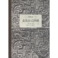 中国考古学 走出自己的路 故宫出版社