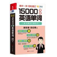 15000情境英语单词 赖世雄、吴纪维 浙江人民出版社 9787213084737
