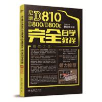 尼康 D810 D800 D800E 完全自学教程 宏道研究室 赵云志 北京大学出版社