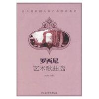 正版罗西尼艺术歌曲选 贾涛 译配 中央音乐学院出版社