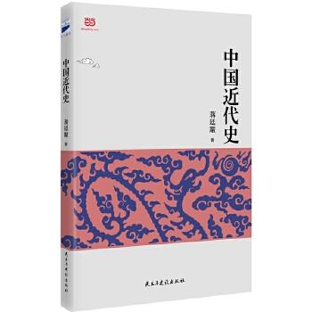 中国近代史(蒋廷黻著)(pdf+txt+epub+azw3+mobi电子书在线阅读下载)