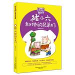 常新港动物励志小说-猪小六和他的兄弟们