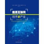 能源互联网技术与产业(POD)