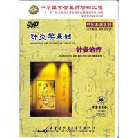针炙学基础-针炙治疗DVD( 货号:2000020060877)