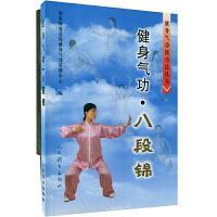 新华书店正版 健身气功-八段锦VCD+书