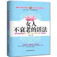 女人不衰老的活法 女性保养书健康饮食运动护肤女性养护指南皮肤保养调养经络汉方美容合理饮食书籍