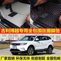 吉利博越专车专用环保无味防水耐脏易洗超纤皮全包围丝圈汽车脚垫
