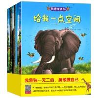 正版 我是独特的 0-3-6岁早教 启蒙宝宝早教书书籍 1-3岁绘本性格培养有声读物 宝宝儿童早教书启蒙书智力开发 幼