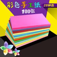 元浩彩纸a4手工折纸儿童混色红黑彩色复印纸80g荧光打印A4纸100张